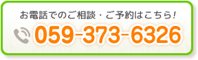 059-373-6326